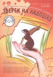 Первая московская выставка маленьких грызунов «ЗВЕРЁК НА ЛАДОШКЕ», 28.05.2005