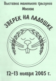 II московская выставка маленьких грызунов «ЗВЕРЁК НА ЛАДОШКЕ», 12-13 ноября 2005