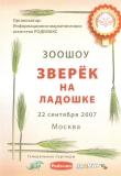 VII Зоошоу ЗВЕРЕК НА ЛАДОШКЕ, 22.09.2007