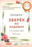 VIII Зоошоу ЗВЕРЁК НА ЛАДОШКЕ, Москва, 3-4 ноября 2007