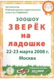 IX Зоошоу ЗВЕРЁК НА ЛАДОШКЕ,  22-23 марта 2008