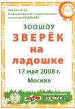 XI Зоошоу ЗВЕРЁК НА ЛАДОШКЕ,  17.05.2008