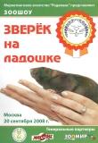 XII Зоошоу «Зверёк на ладошке», 20.09.2008