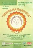 XV Зоошоу «Зверёк на ладошке», 20.03.2010