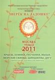 XVII Зоошоу «Зверек на ладошке», 19.03.2011