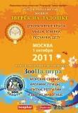 ЗооПалитра и XVIII Зоошоу «Зверек на ладошке», 01.10.2011