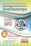 ЗооПалитра и XIX Зоошоу «Зверек на ладошке», 17.03.2012