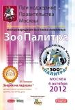 ЗооПалитра и XX Зоошоу «Зверек на ладошке», 06.10.2012