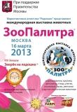ЗооПалитра и XXI Зоошоу «Зверек на ладошке», 16.03.2013