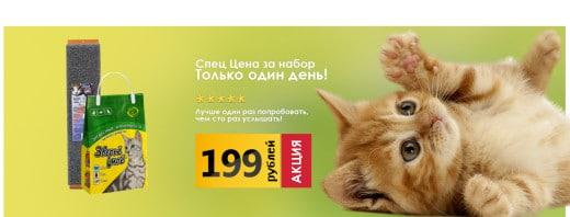 """""""Зверьё Моё"""" теперь для кошек"""