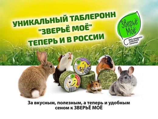 06 апреля 2019 года на стенде «Зверьё Моё» у Вас будет возможность приобрести УНИКАЛЬНУЮ в России продукцию для грызунов и птиц по специальным ценам