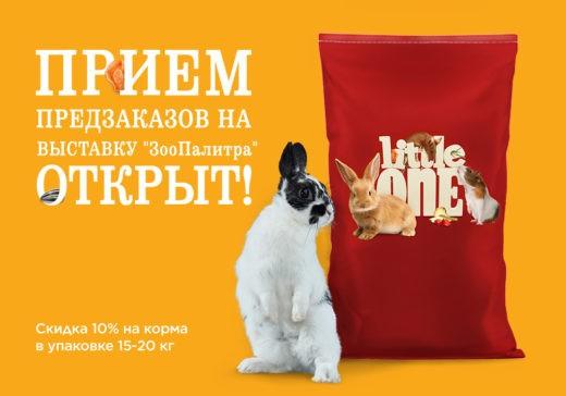 Открыт прием заказов продукции Little One на выставку «ЗооПалитра», которая состоится 6 апреля 2019 года в Москве.