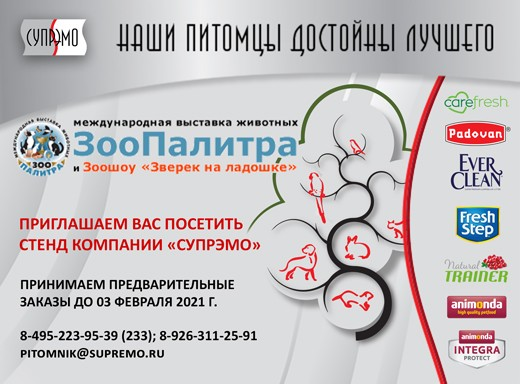 Заказ продукции Padovan, Care Fresh и др — февраль 2021