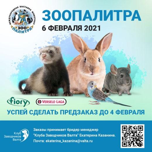 Заказ продукции Fiory и Versele Laga. Зима 2021