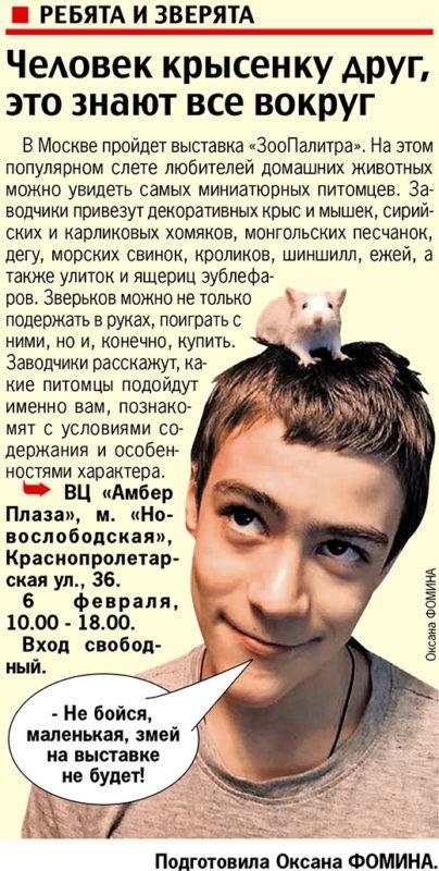 еловек крысенку друг, это знают все вокруг