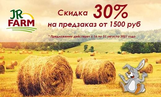 У вас есть возможность с 16.08.2021 по 31.08.2021 оформить заказ на продукцию JR Farm со скидкой в 30%