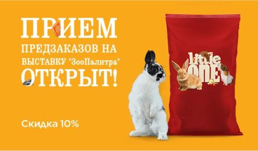 Открыт приём предварительных заказов продукции Little One в рамках выставки «ЗооПалитра», которая состоится 4 сентября, 2021 г. в Москве.